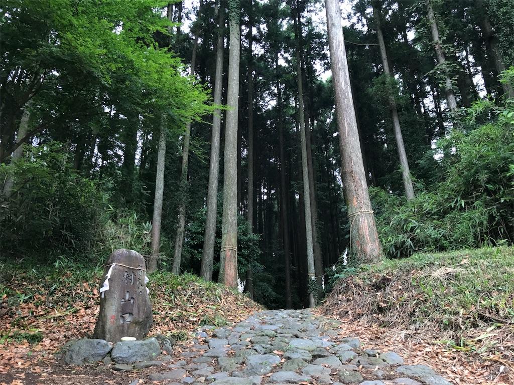 村山古道の入り口