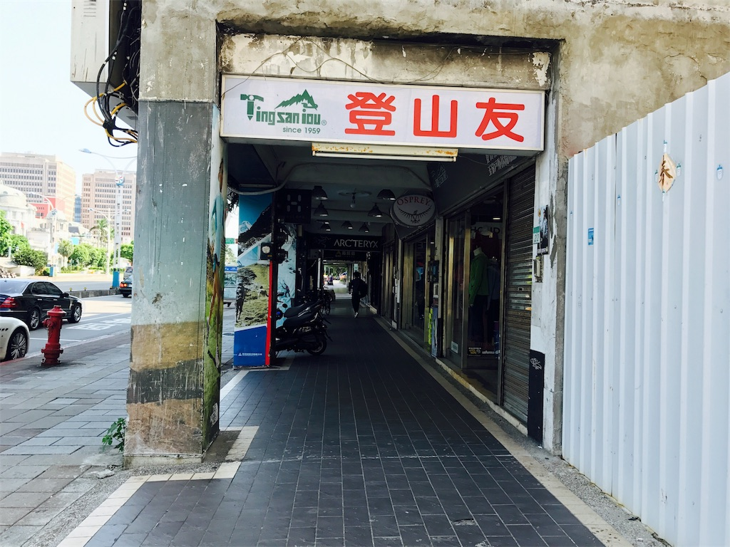 台北駅近くのアウトドアショップ