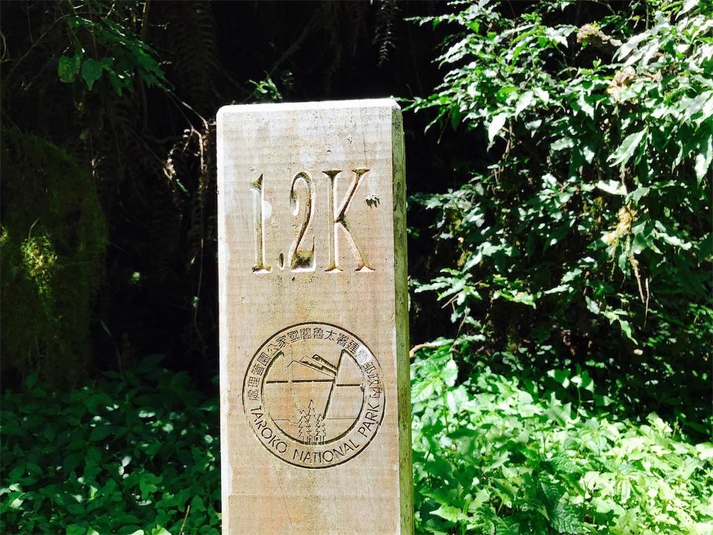 南湖大山の登山道にある距離標