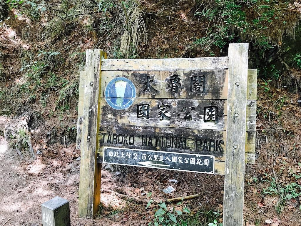 太魯閣国立公園の入り口の看板