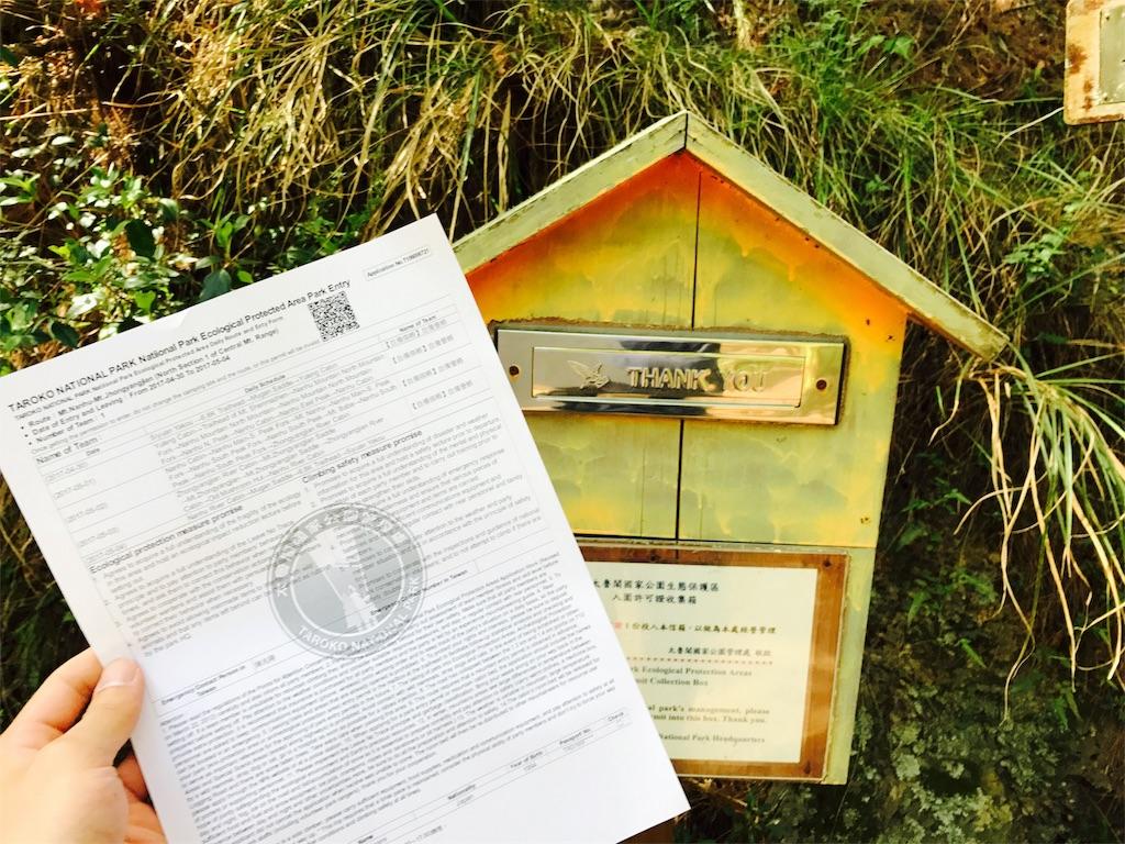 台湾の国立公園の入園許可証