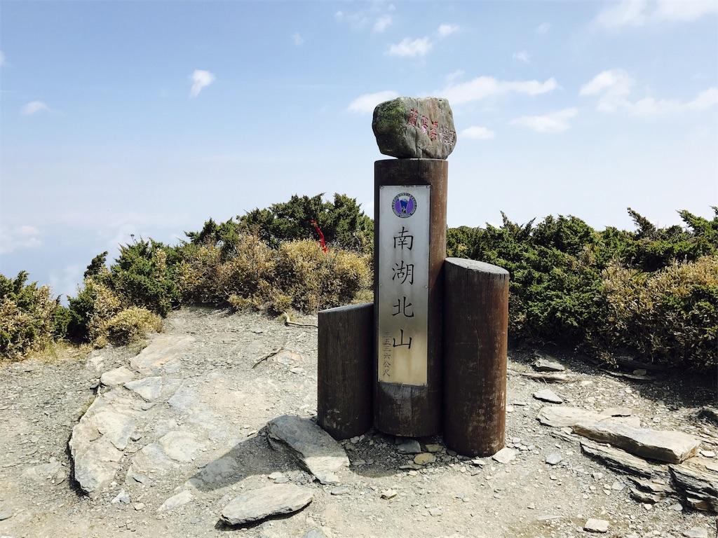 南湖北山の頂上の看板
