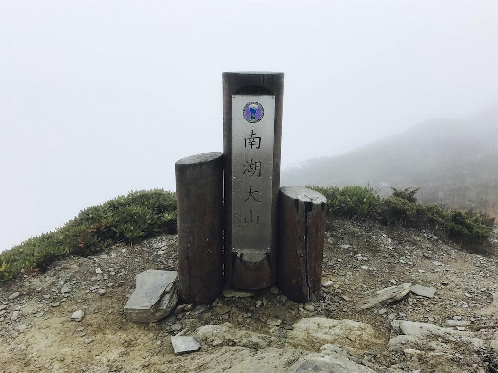 南湖大山主峰の山頂