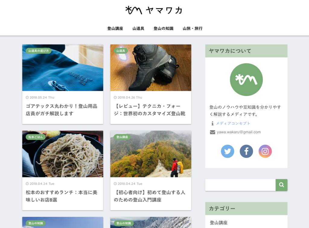ヤマワカのトップページ