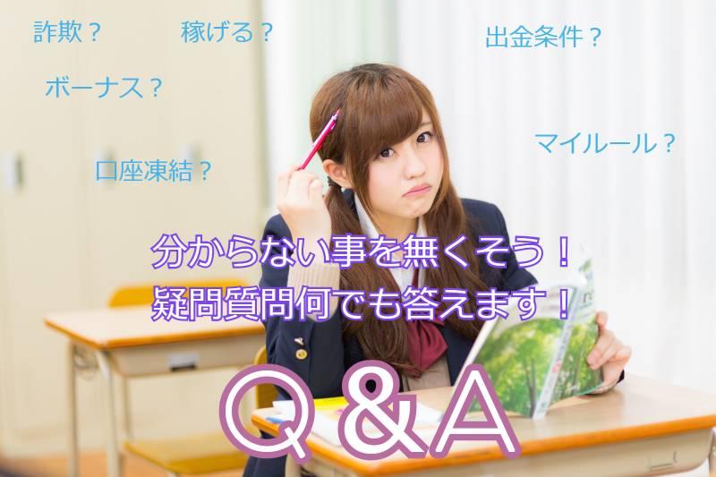 「Q&A」