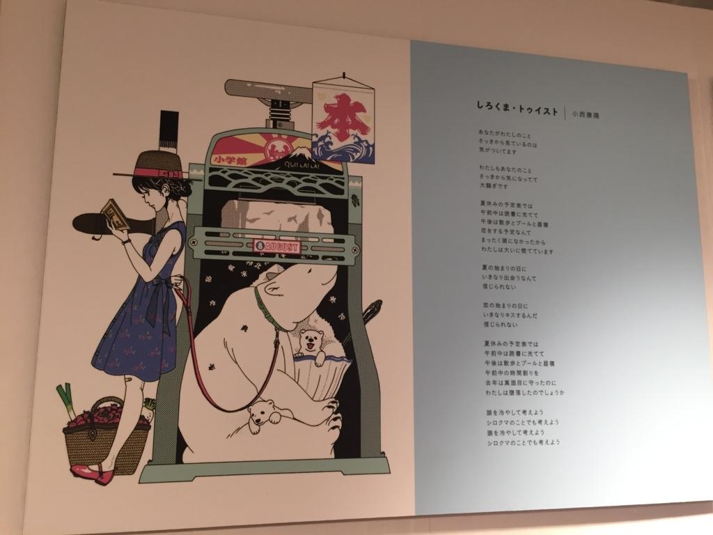 謎解きはディナーの後で の挿絵の人の展覧会に行った 中村佑介 Kuwabaraionのブログ