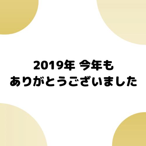 f:id:kuya-a:20191231233919j:plain