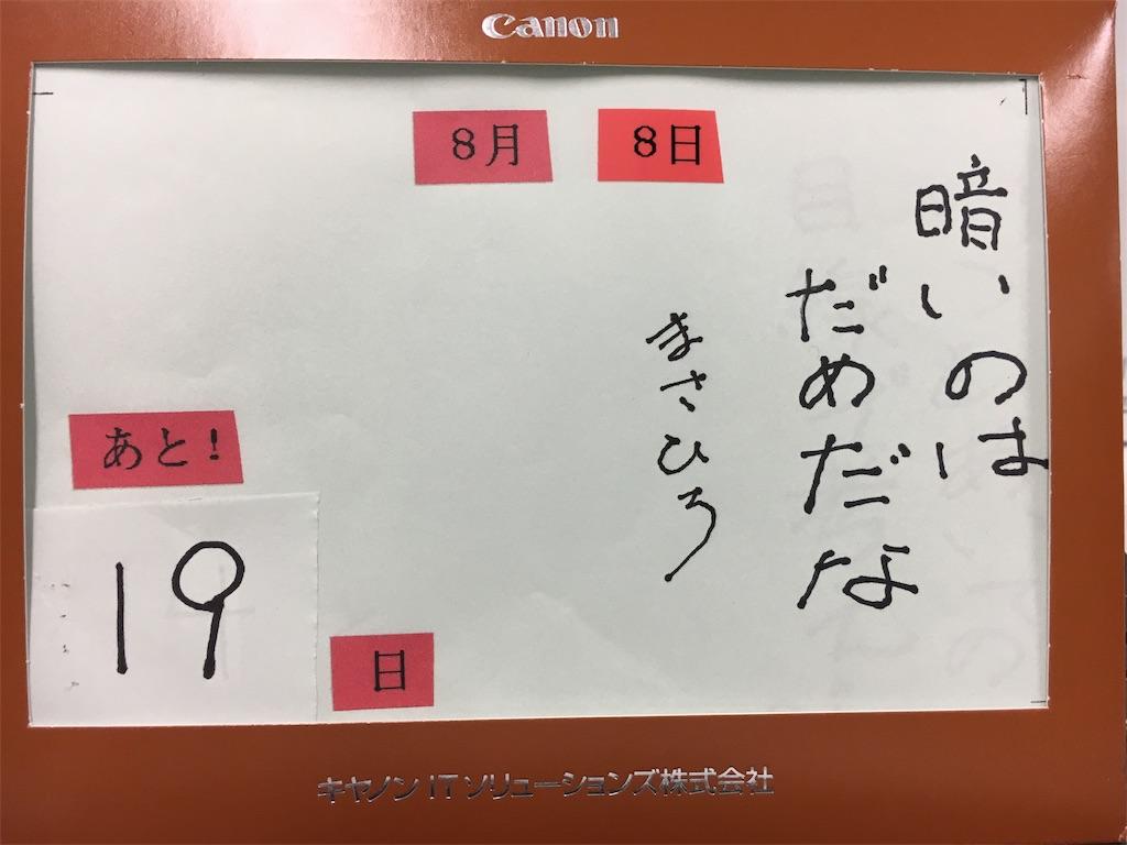 相田みつを風 クーヤの徒然放浪記