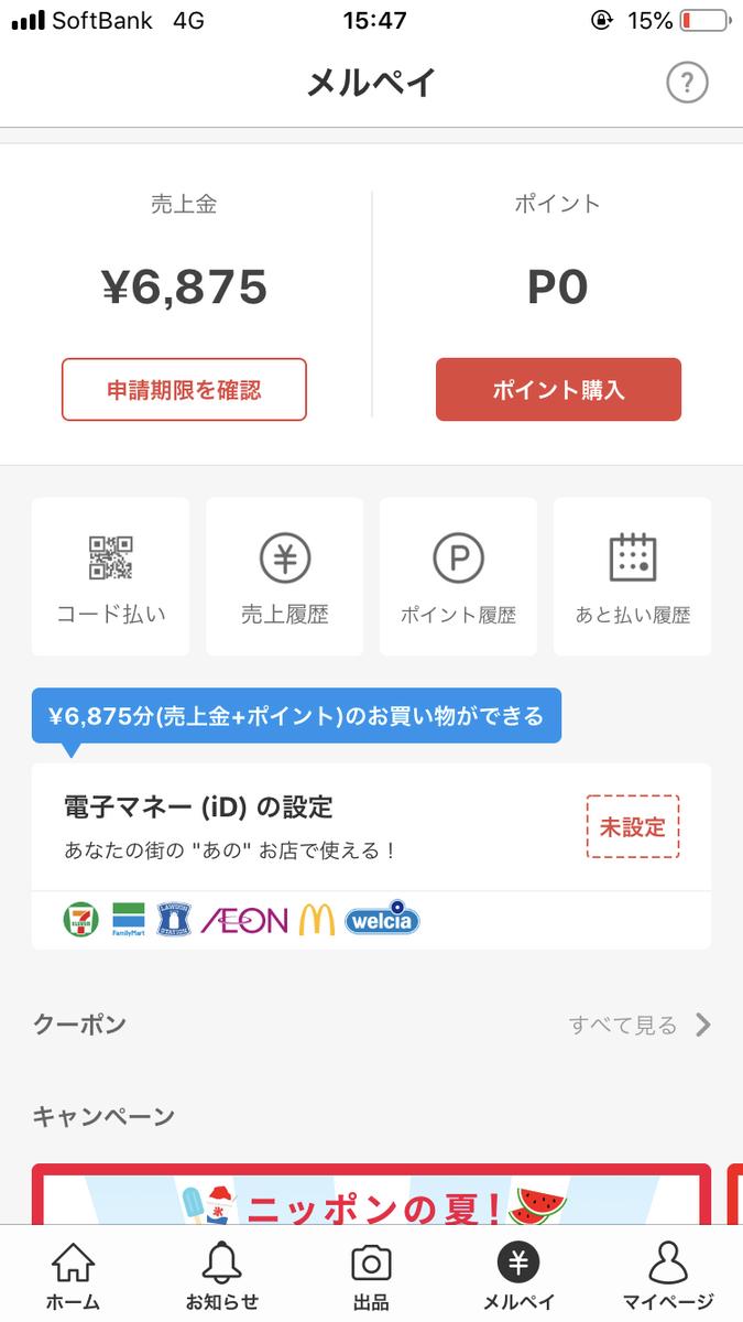 f:id:kuyamaimo:20190808162429p:plain
