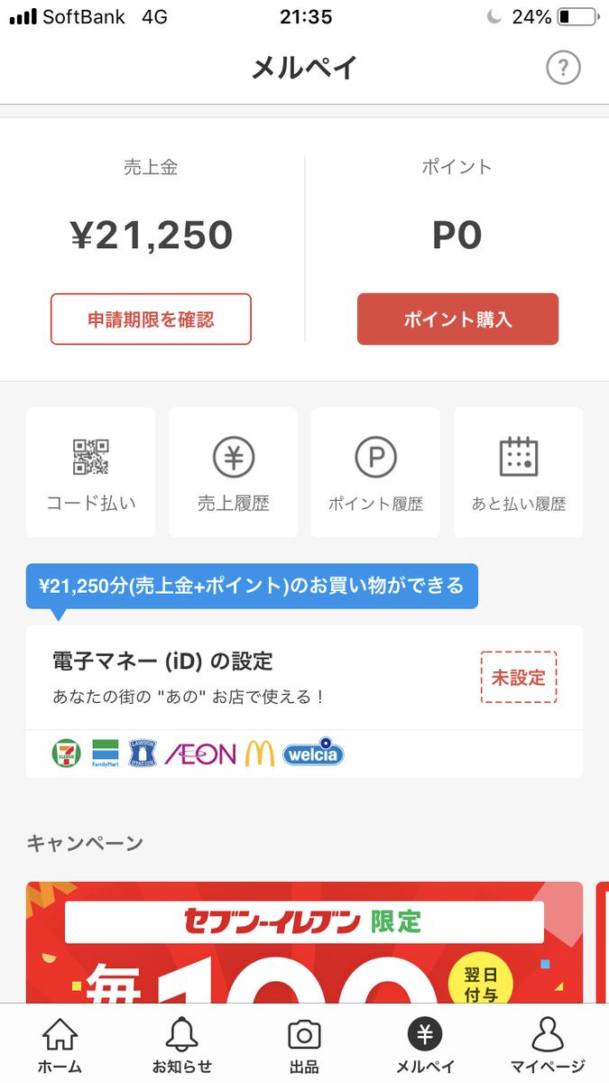 f:id:kuyamaimo:20190814232245p:plain
