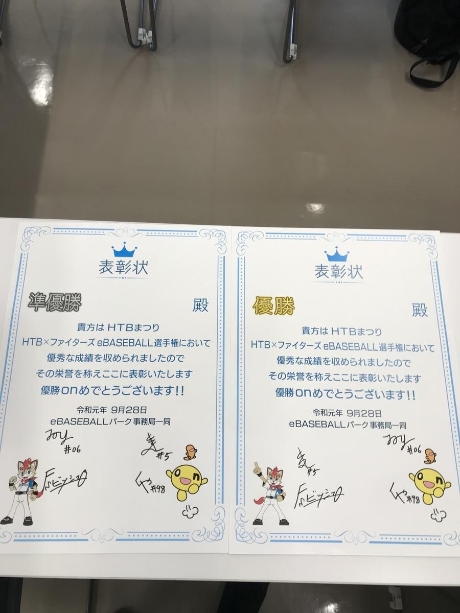 f:id:kuyamaimo:20191013135351j:plain