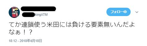 f:id:kuyokkuyokkuyooooo:20180420215600p:plain
