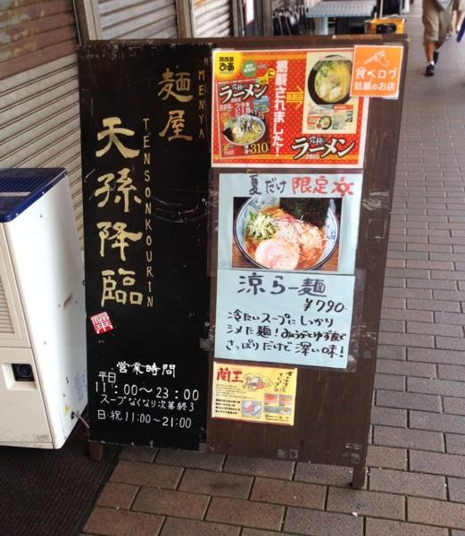 [food][ラーメン][神戸][天孫降臨]