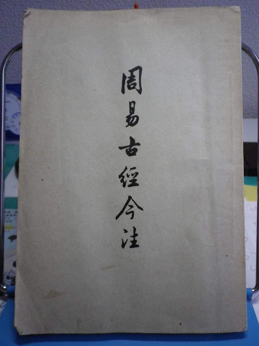 f:id:kuz-akichi:20190622122318j:plain