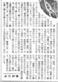 週刊朝日1956.8.26号ロータリー欄