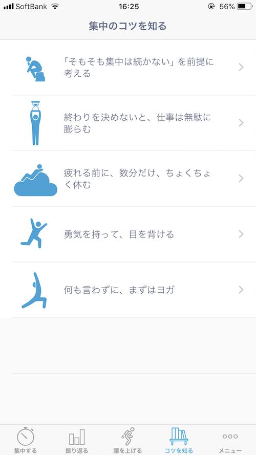 集中アプリ(コラム)© 2018 Daisuke Toda