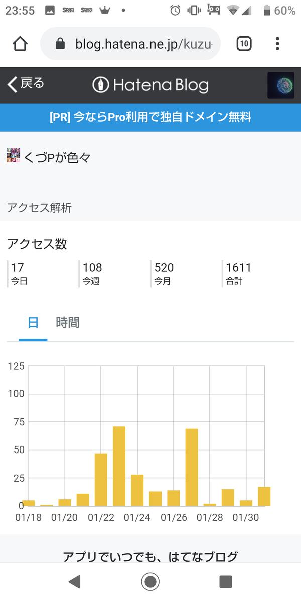 f:id:kuzu-iroiro:20200201040844p:plain