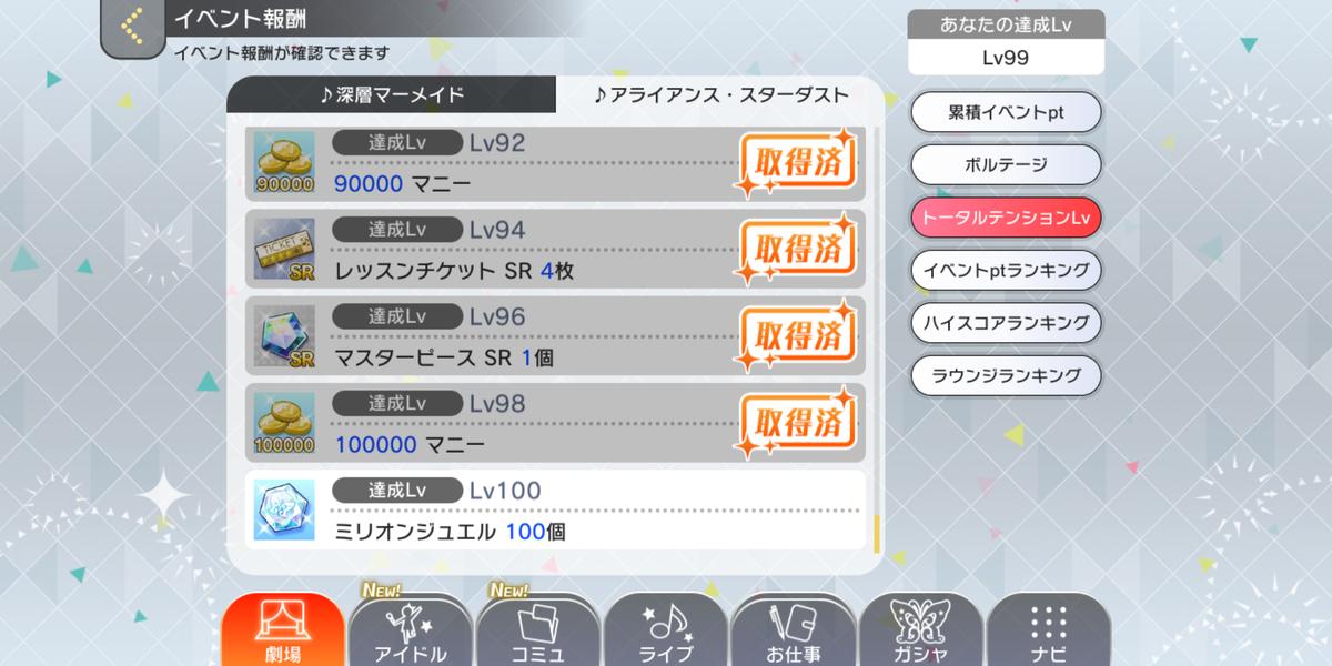 f:id:kuzu-iroiro:20200326220641p:plain