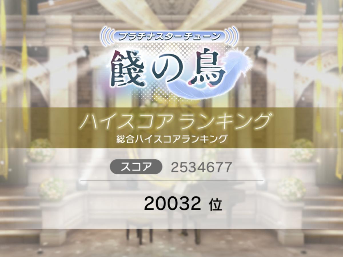 f:id:kuzu-iroiro:20201110213524p:plain