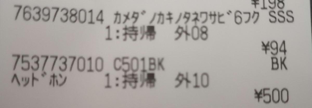 f:id:kuzu-iroiro:20210728222950j:plain