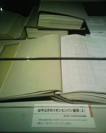 f:id:kuzu_masato:20101101011226j:image