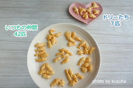 f:id:kuzuha_t:20161006100343j:plain