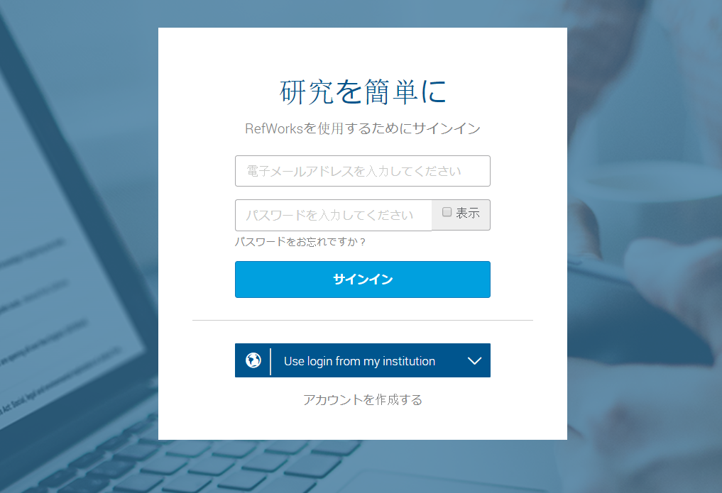 Refworks_login