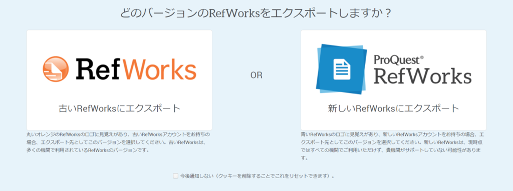 jump_to_RefWorks
