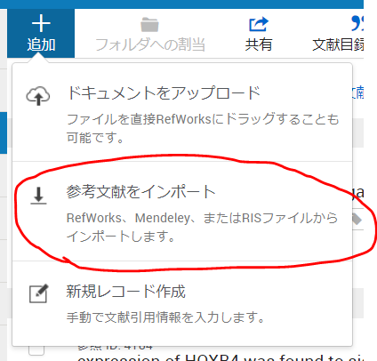 RefWorks_add