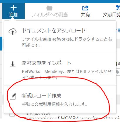 RefWorks_add_2