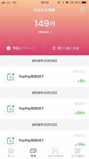 paypay-display2