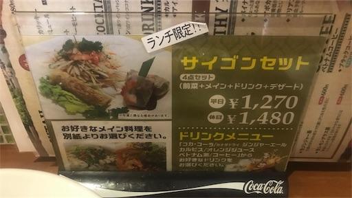 saigonnishiguchi_menu1