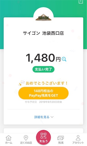 saigonnishiguchi_paypay