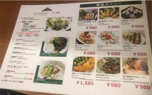 saigonnishiguchi_menu2