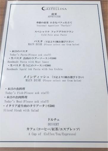 castellinakayabacho_menu1