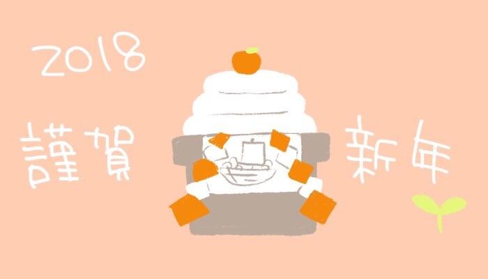 f:id:kuzunatsu:20180102013345j:image