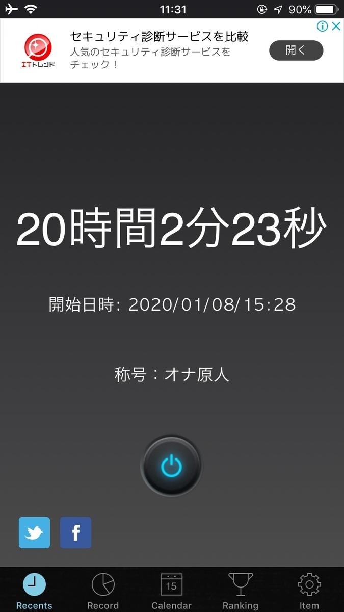 f:id:kuzunohaspeed:20200109113931j:plain