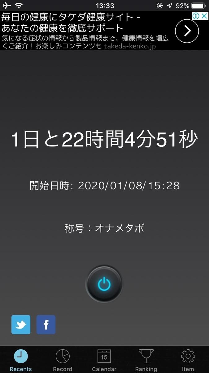 f:id:kuzunohaspeed:20200110134859j:plain