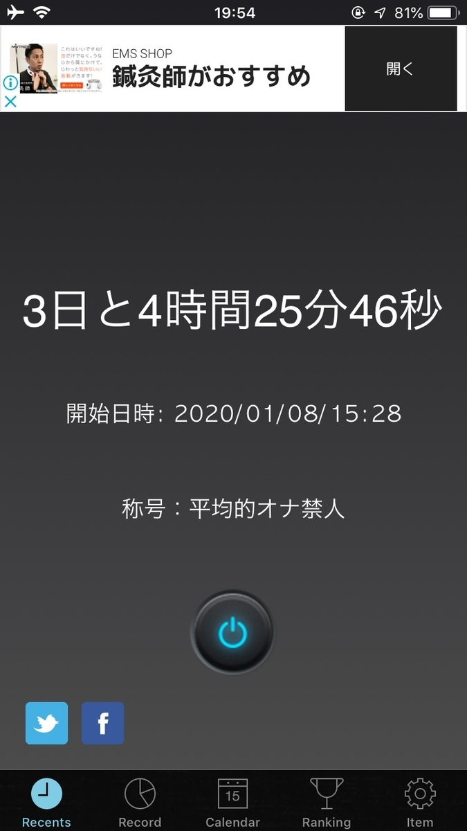 f:id:kuzunohaspeed:20200111195947j:plain