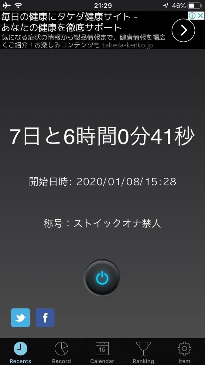 f:id:kuzunohaspeed:20200115213025j:plain