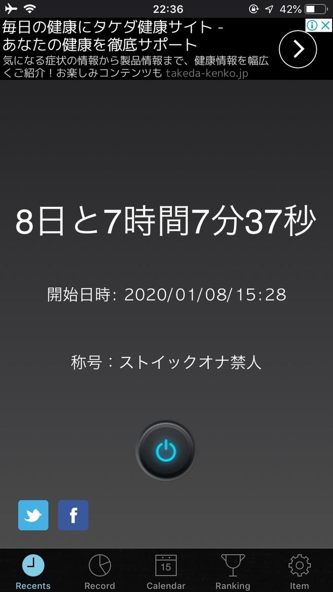 f:id:kuzunohaspeed:20200116224356j:plain