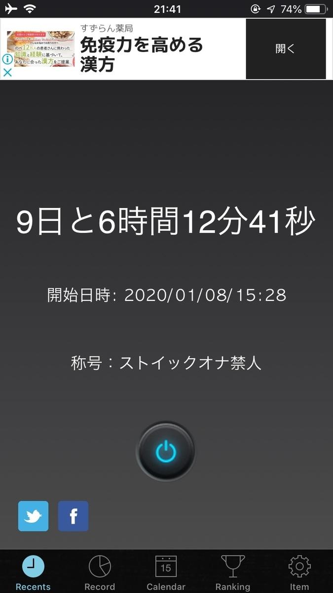 f:id:kuzunohaspeed:20200117214703j:plain