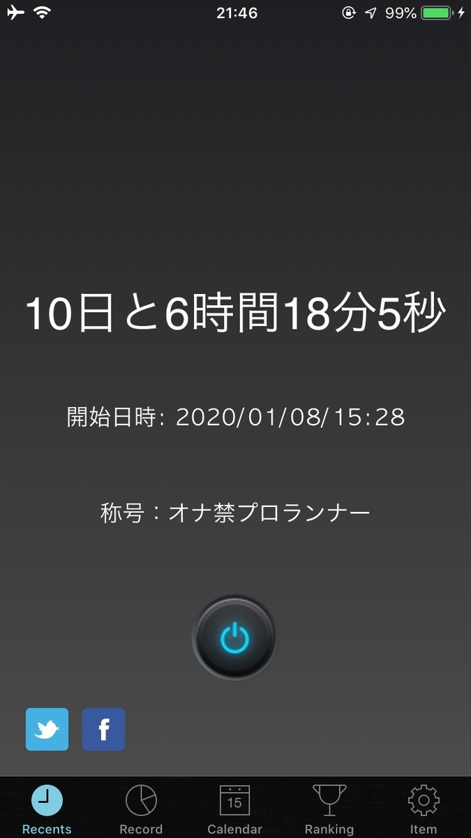 f:id:kuzunohaspeed:20200118214740j:plain