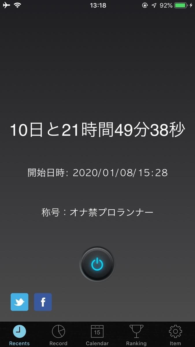f:id:kuzunohaspeed:20200119131911j:plain