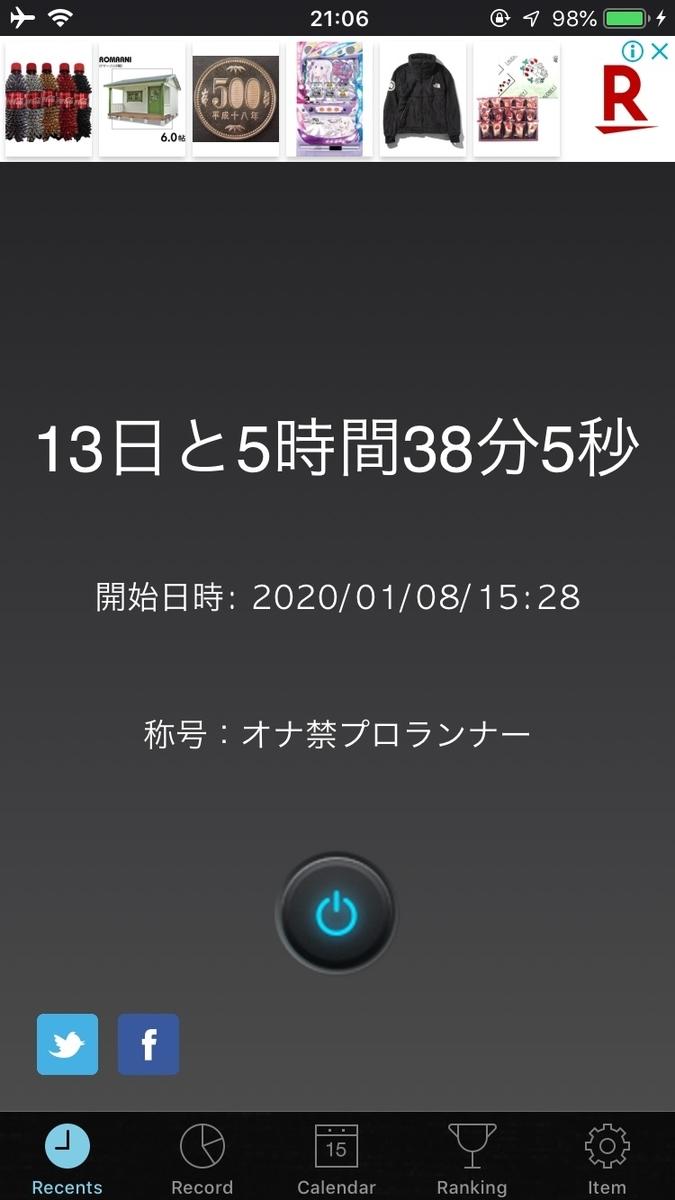 f:id:kuzunohaspeed:20200121210856j:plain