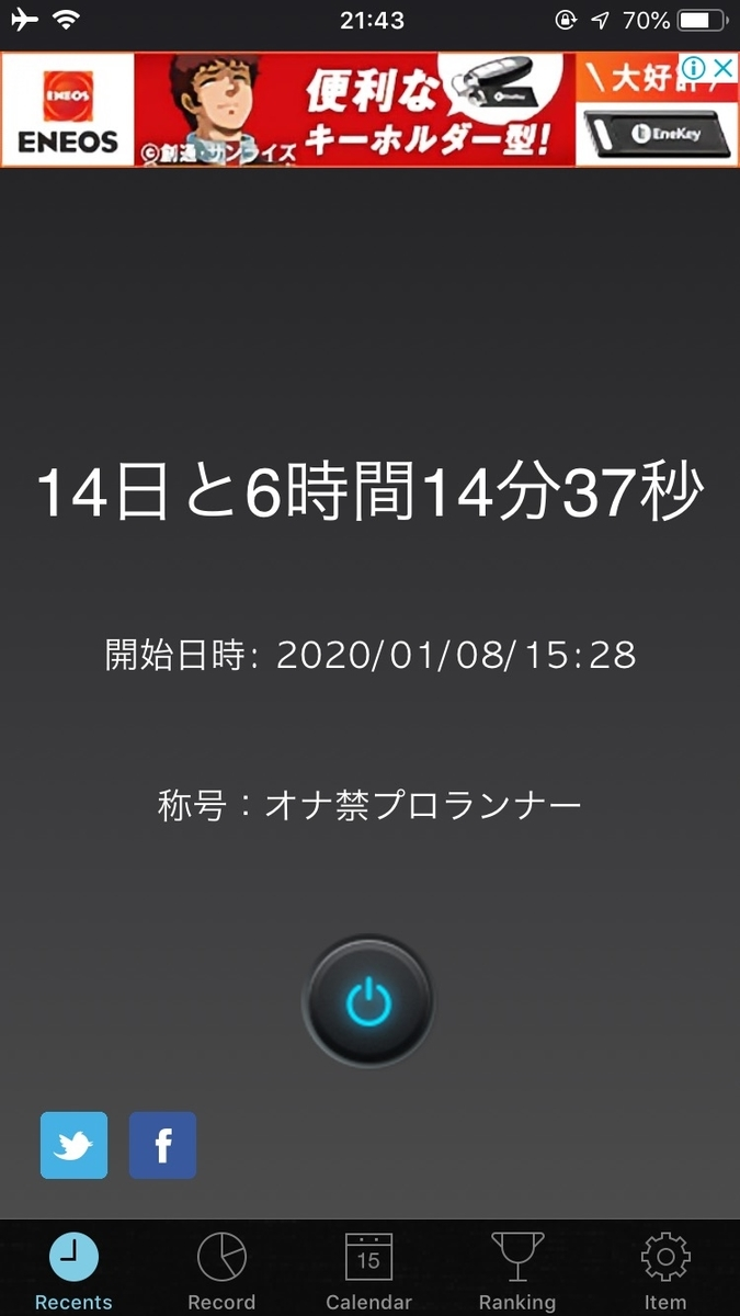 f:id:kuzunohaspeed:20200122214644j:plain