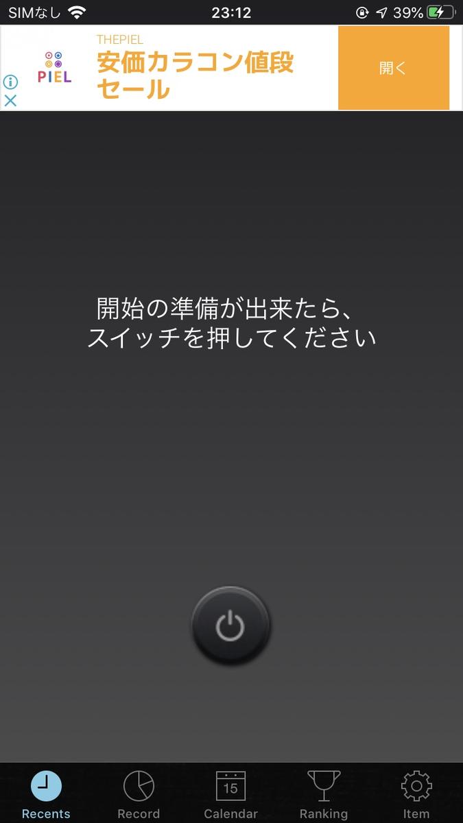 f:id:kuzunohaspeed:20200123231639p:plain