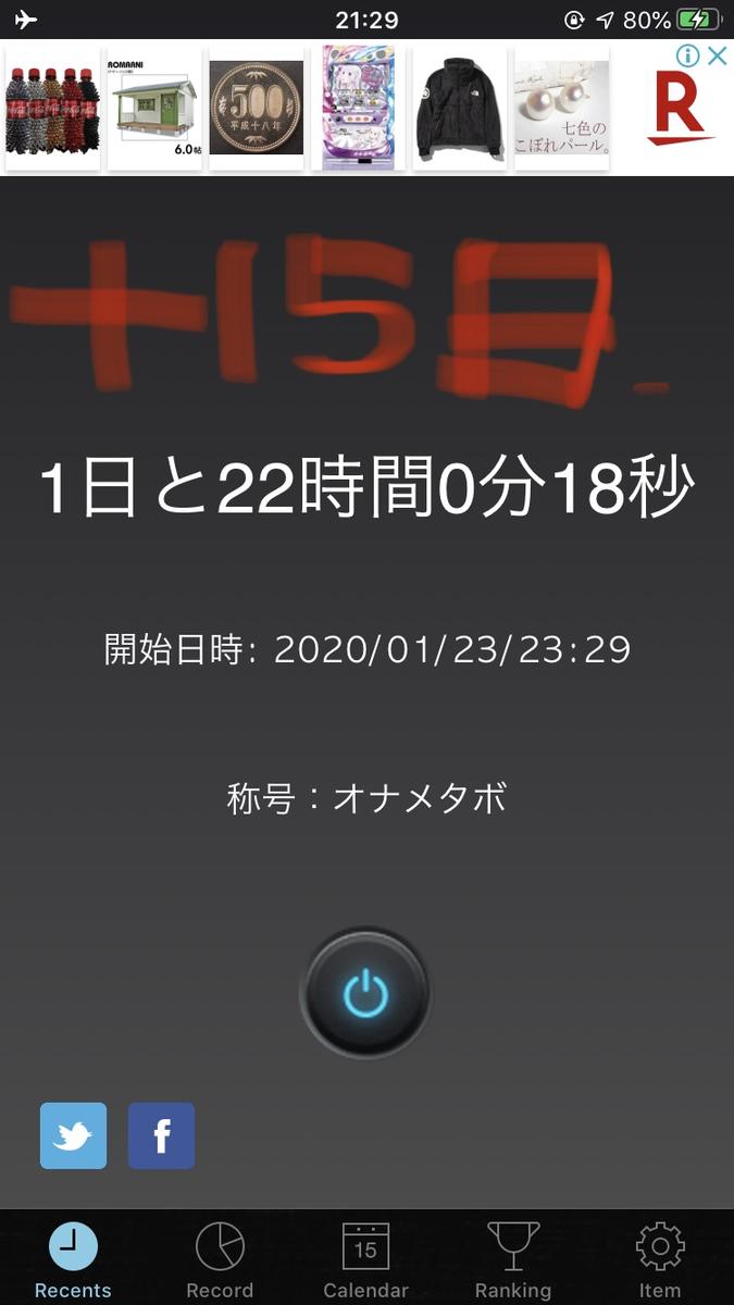 f:id:kuzunohaspeed:20200125213113p:plain