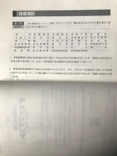 f:id:kuzunohaspeed:20200127125527j:plain