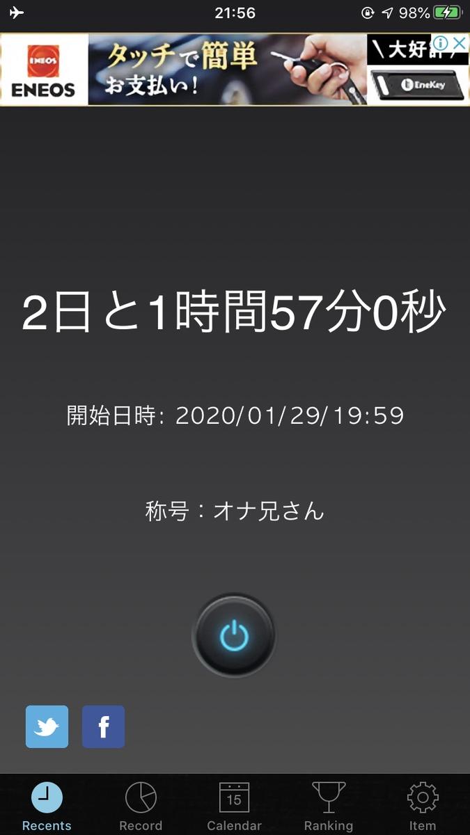 f:id:kuzunohaspeed:20200131215915p:plain